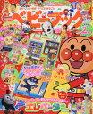 ベビーブック 2017年2月号【雑誌】【2500円以上送料無料】