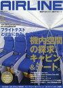 AIR LINE (エアー・ライン) 2017年2月号【雑誌】【2500円以上送料無料】
