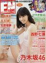 ENTAME(エンタメ) 2017年2月号【雑誌】【2500円以上送料無料】