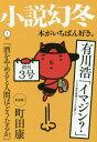 小説幻冬 2017年1月号【雑誌】【2500円以上送料無料】