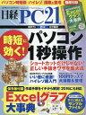 日経PC21 2017年2月号【雑誌】【2500円以上送料無料】