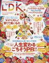 LDK(エルディーケー) 2017年2月号【雑誌】【2500円以上送料無料】