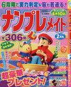 ナンプレメイト 2017年2月号【雑誌】【2500円以上送料無料】