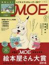 MOE 2017年2月号【雑誌】【2500円以上送料無料】