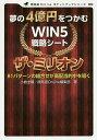 夢の4億円をつかむWIN5戦略シート ザ・ミリオン 81パターンの組合せが高配当的中を導く/小倉圭輔