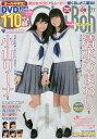 Chu→Boh 77 DVD付【2500円以上送料無料】