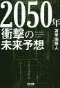 【店内全品5倍】2050年衝撃の未来予想/苫米地英人【3000円以上送料無料】