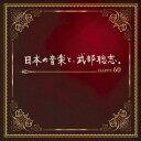 【100円クーポン配布中!】日本の音楽と、武部聡志。? Happy 60 ?/オムニバス