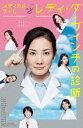 メディカルチーム レディ・ダ・ヴィンチの診断 DVD−BOX...