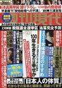 週刊現代 2017年1月21日号【雑誌】【2500円以上送料無料】