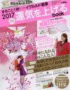 2017年運気を上げるBOOK 2017年2月号 【週刊女性セブン増】【雑誌】【2500円以上送料無料】