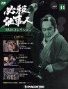 必殺仕事人DVDコレクション全国版 2017年1月31日号【雑誌】【2500円以上送料無料】