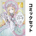 東京タラレバ娘 1−7巻/東村アキコ【2500円以上送料無料】