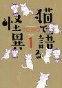 猫で語る怪異 1/TONO【2500円以上送料無料】