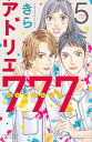 アトリエ777(ラッキーセブン) 5/きら【2500円以上送料無料】