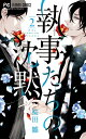 〔予約〕執事たちの沈黙 2/桜田雛【2500円以上送料無料】