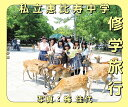 私立恵比寿中学修学旅行/梅佳代【2500円以上送料無料】