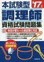 本試験型調理師資格試験問題集 '17年版/法月光【2500円以上送料無料】