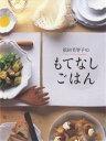 松田美智子のもてなしごはん/松田美智子【2500円以上送料無料】