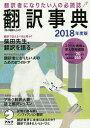 翻訳事典 2018年度版【2500円以上送料無料】