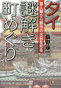 タイ謎解き町めぐり 華人廟から都市の出自を知る/桑野淳一【2500円以上送料無料】
