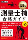 〔予約〕建築土木教科書 測量士補 合格ガイド 第2版【2500円以上送料無料】