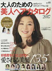 大人のための美人ヘアカタログ 2017【2500円以上送料無料】