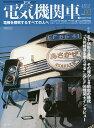 電気機関車EX(エクスプローラ) Vol.02(2017Winter)【2500円以上送料無料】