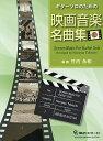 ギターソロのための映画音楽名曲集 Vol.1【2500円以上送料無料】