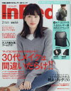 In Red(インレッド) 2017年2月号【雑誌】【2500円以上送料無料】