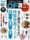 日経おとなのOFF 2017年2月号【雑誌】【2500円以上送料無料】