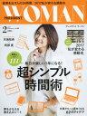 PRESIDENT WOMAN 2017年2月号【雑誌】【2500円以上送料無料】