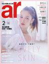 ar(アール) 2017年2月号【雑誌】【2500円以上送料無料】