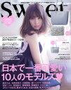 Sweet(スウィート) 2017年2月号【雑誌】【2500円以上送料無料】