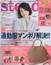steady.(ステディ.) 2017年2月号【雑誌】【2500円以上送料無料】
