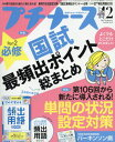 プチナース 2017年2月号【雑誌】【2500円以上送料無料】