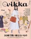 Vikka(29) 2017年2月号 【FUDGE増刊】【雑誌】【2500円以上送料無料】