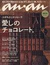 an・an(アン・アン) 2017年1月18日号【雑誌】【2500円以上送料無料】