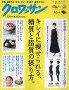 クロワッサン 2017年1月25日号【雑誌】【2500円以上送料無料】