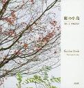 庭の小鳥/中西貴美子【合計3000円以上で送料無料】