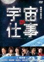 宇宙の仕事 DVD BOX/ムロツヨシ【2500円以上送料無料】