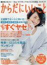月刊からだにいいこと 2017年3月号【雑誌】【2500円以上送料無料】