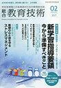 総合教育技術 2017年2月号【雑誌】【2500円以上送料無料】