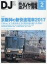 鉄道ダイヤ情報 2017年2月号【雑誌】【2500円以上...