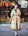 mer(メル) 2017年3月号【雑誌】【2500円以上送料無料】