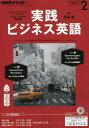 NHKラジオ実践ビジネス英語 2017年2月号【雑誌】【2500円以上送料無料】
