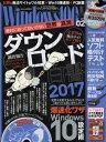 Windows 100% 2017年2月号【雑誌】【2500円以上送料無料】