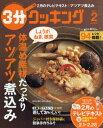 3分クッキング 2017年2月号【雑誌】【2500円以上送料無料】