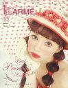 LARME(ラルム) 2017年3月号【雑誌】【2500円以上送料無料】