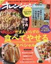 オレンジページ 2017年2月2日号【雑誌】【2500円以上送料無料】